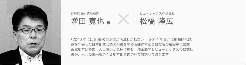 野村総合研究所顧問 増田 寛也 様 × ヒューレックス株式会社 松橋 隆広