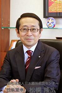 一般社団法人日本婚活推進センター 代表理事 松橋 隆広