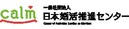 一般社団法人日本婚活推進センター