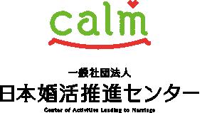 一般社団法人日本婚活推進センターロゴ