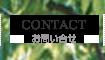 CONTACT お問い合せ